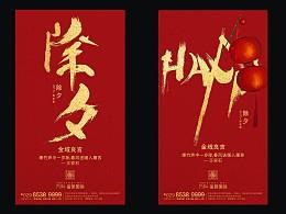 春节毛笔字