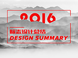 2016| logo设计总结