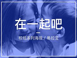 原创-校招系列海报/易拉宝/品牌推广/x展架/校园招聘/系列海报/招聘/海报