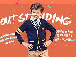 一个校服的品牌故事二级页