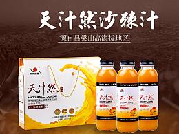 山西太原天汁然商贸品牌logo设计形象提升