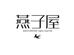 【字记】字体练习