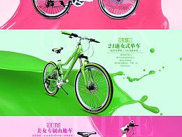 自行车店铺设计