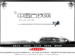 中国风网页排版设计