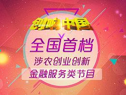 2016年banner合集
