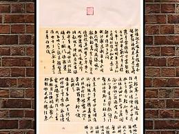 刘浪书法作品《与古意思》