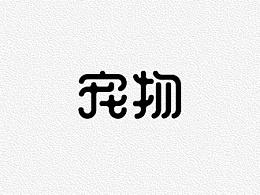 商业字体&图形合辑3