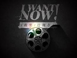 I WANT,NOW!第二届金海峡国际微电影节宣传海报|WakeUP Design