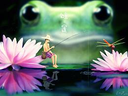 蛙 & 莲