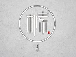哈尔滨品牌设计师 徐佳宁 ——2016年朴素文化