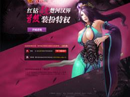 QQ秀时装首发落地页