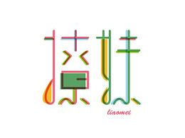 字体帮-字体设计part2