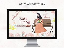 网创x百雀羚 /会员页