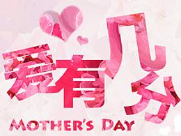 《爱有几分》—母亲节系列活动