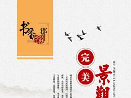 """潍坊高新区 """"书香铭郡"""" 售楼中心海报展板设计"""