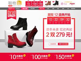 鞋柜双12品牌团页面