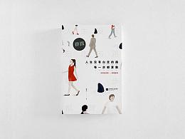 Aoi图书装帧设计06