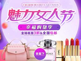 魅力女人节Banner