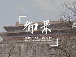 《御景》——广东轻工职业技术学校首饰专业毕业主题设计#青春答卷2017#