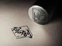 毛笔水墨中国风格LOGO设计