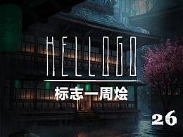<hello logo>标志一周烩(26)