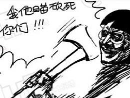 小明系列漫画——吃饭