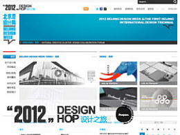 BEIJING DESIGN WEEK web