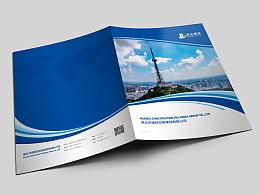 企业蓝色风格画册设计