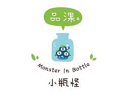 品淉小瓶怪系列