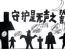 黑白装饰画,插画——守护