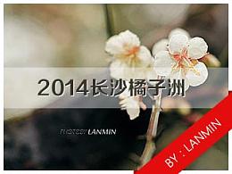 2014-长沙-橘子洲冬