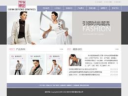 服装公司网页设计
