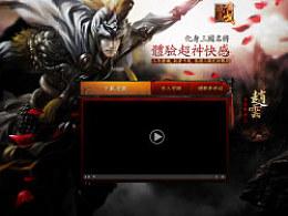 游戏官网《金戈铁马》设计
