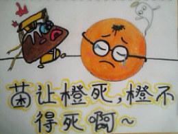 菌让橙死、橙不得不死!