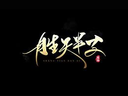 鴻-書(胜天半子)