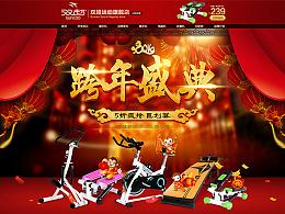 2015电商页面整理之:天猫双超运动旗舰店3
