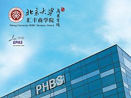 PHBS北大汇丰商学院-DM折页
