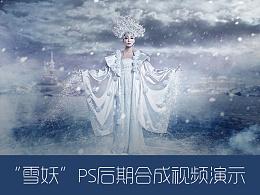 """""""雪妖""""后期合成视频演示"""
