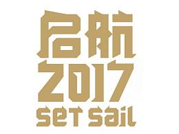 2017_set sail