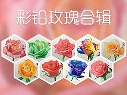 彩铅玫瑰合辑