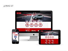 上汽MG GT越障碍赛