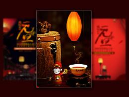 普洱茶中国风电商页面(茶类元旦首页or活动页面、宝贝详情)