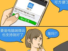 四格漫画广告图
