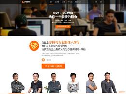 在线教育官网设计