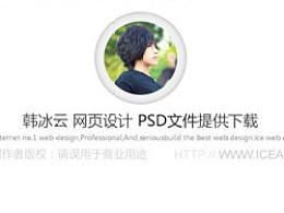 {韩冰云}网页设计作品psd提供下载.
