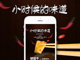 京东 微信端 休闲食品类 豆腐干/豆腐皮详情页