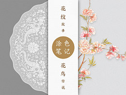 中国风·涂色本 China Style Coloring Notebook