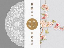 中国风·涂色本 China Style Coloring Notebook