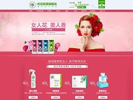 三八女人花美人香活动页面之除甲醛产品