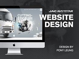 JAC Navistar官网设计